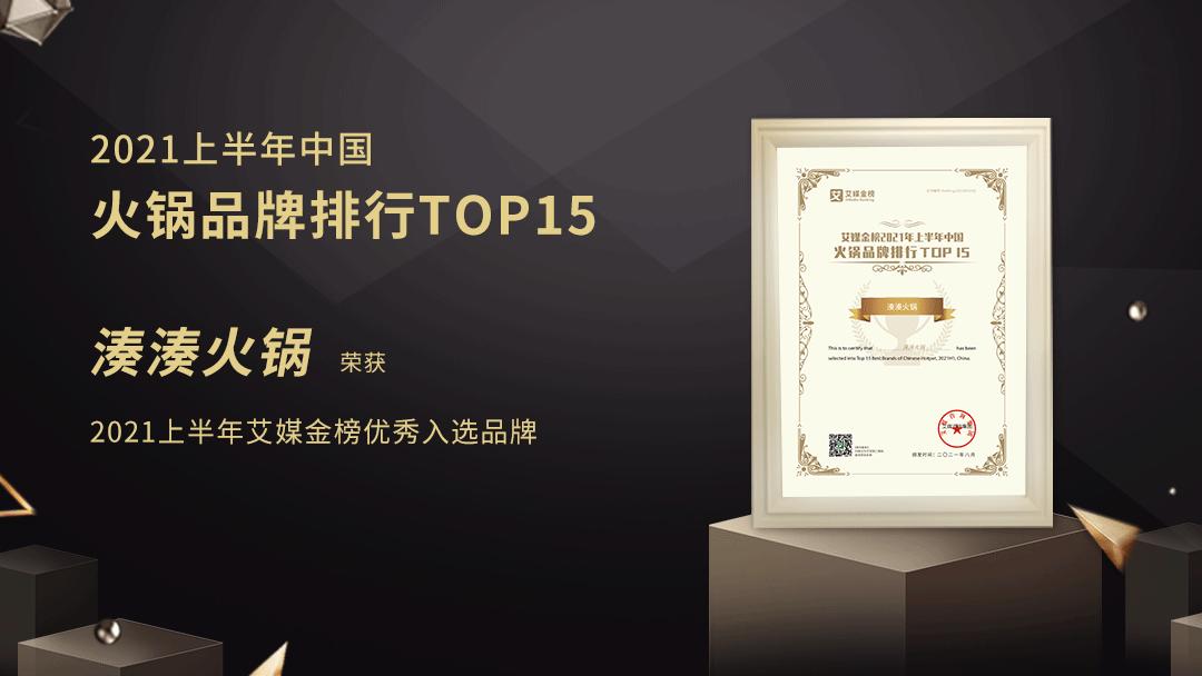 湊湊火锅入选艾媒金榜2021年上半年中国火锅品牌排行Top15