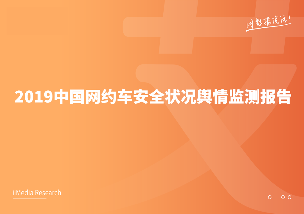 2019中国网约车安全状况舆情监测报告