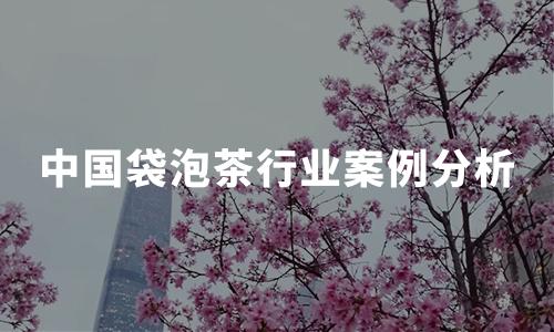 2020年中国袋泡茶行业案例分析:CHALI茶里