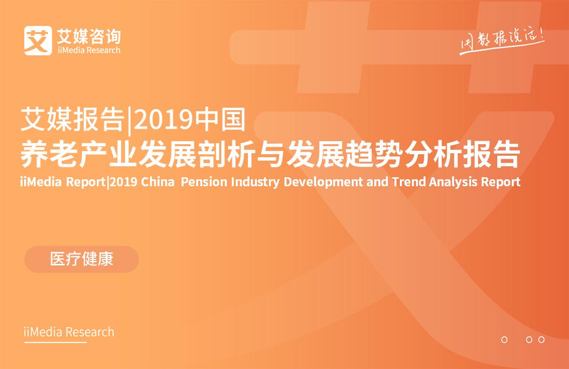艾媒报告丨2019中国养老产业发展剖析与发展趋势分析报告