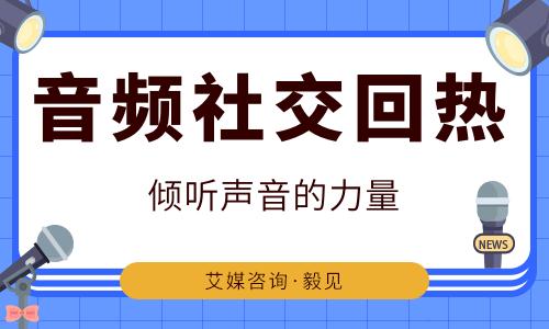 """毅见第85期:Clubhouse爆红、米聊""""复活"""",""""耳朵经济""""成色几何?"""