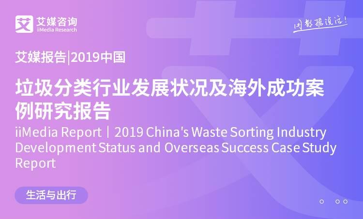 艾媒报告 |2019中国垃圾分类行业发展状况及海外成功案例研究报告