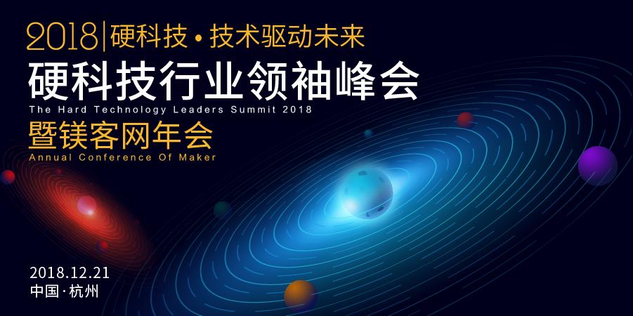 2018硬科技行业领袖峰会暨镁客网年会成功举办