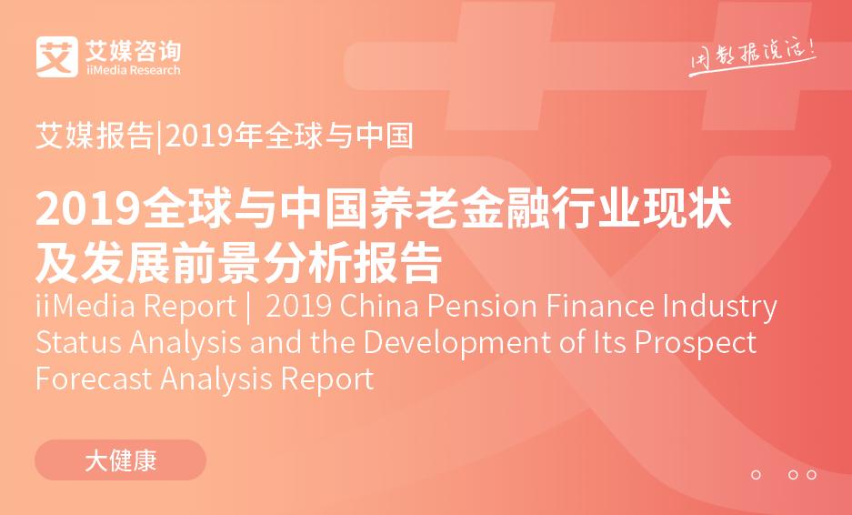 艾媒报告 |2019全球与中国养老金融行业现状及发展前景分析报告