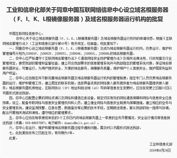摆脱依赖!工信部同意设立域名根服务器及运营机构