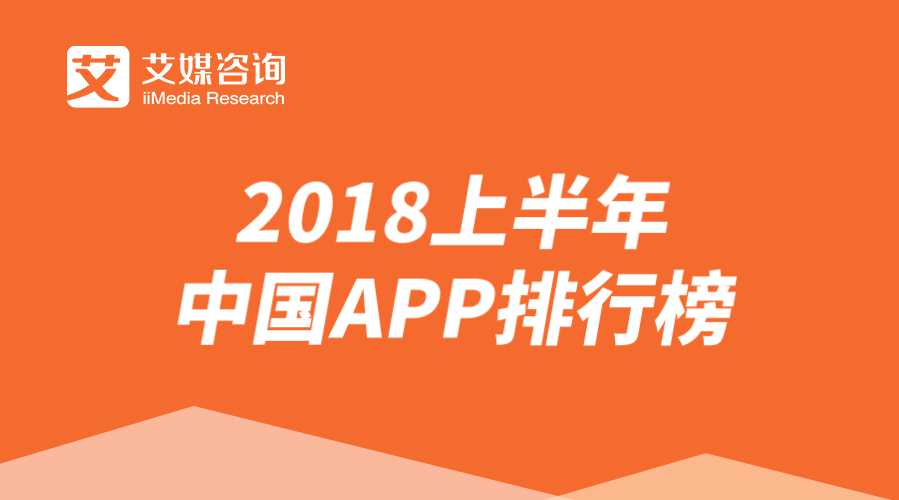 艾媒榜单 | 2018上半年中国APP排行榜