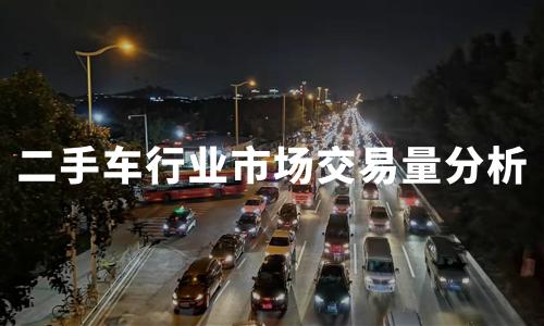 2019中国二手车行业交易量、市场销售及供需情况数据分析