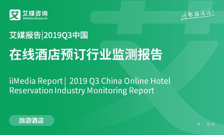 艾媒报告|2019Q3中国在线酒店预订行业监测报告