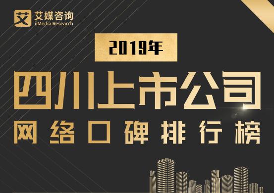 艾媒金榜 |2019四川上市公司网络口碑排行榜