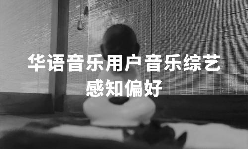 2020年华语音乐用户音乐综艺感知偏好分析:爱奇艺成首选平台