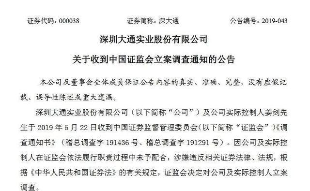 """深大通困局难解:""""暴力抗法""""风波持续发酵,公司董事长引咎辞职"""