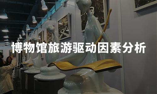2020年中国博物馆旅游行业发展特性及驱动因素分析