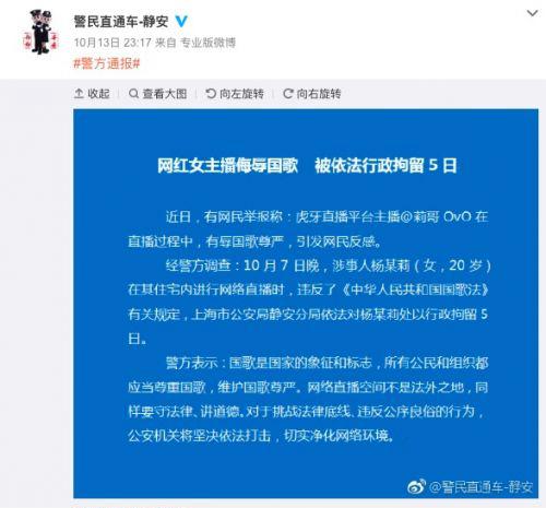 不是玩笑!虎牙网红主播莉哥因侮辱国歌 被依法行政拘留5日
