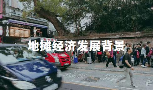 为什么要开放地摊经济?2020H1中国地摊经济发展背景及舆情概况分析