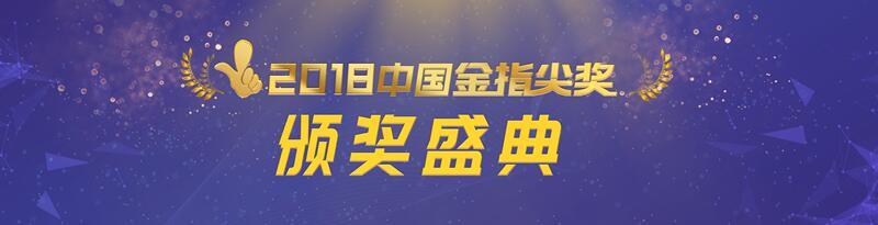 """艾媒咨询重磅颁发""""2018中国金指尖"""""""
