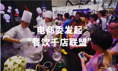"""疫情下,电商委发起""""餐饮千店联盟"""",直播+电商助力餐饮企业走出困境"""