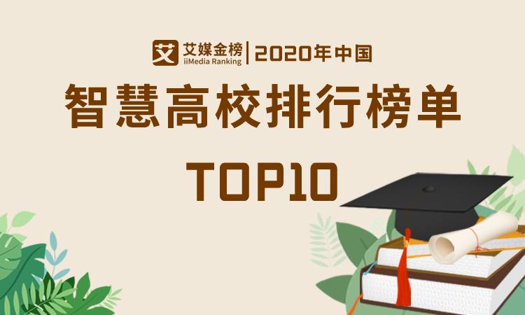 艾媒榜单|《2020年中国智慧高校排行榜单TOP10》