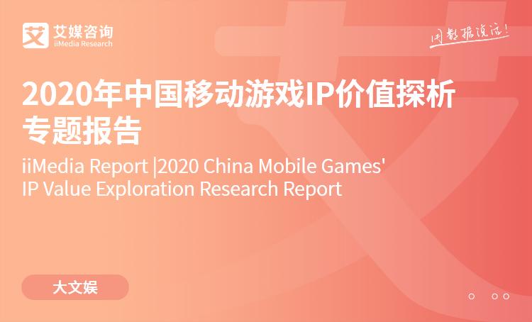 艾媒咨询| 2020年中国移动游戏IP价值探析专题报告