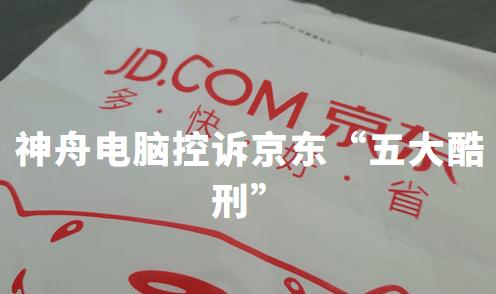 """神舟电脑控诉京东""""五大酷刑"""":双11强制""""二选一"""",逼迫返利1559万"""