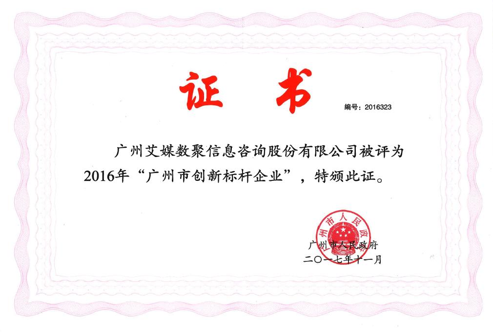 国家创新标杆企业-广州市人民政府颁发