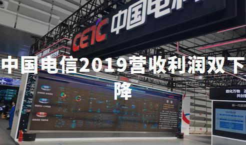 财报解读丨中国电信2019年营收利润双双下降,5G商用开局良好