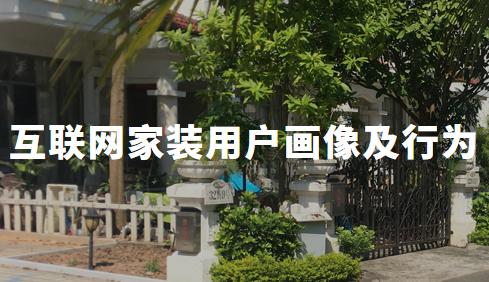 2019-2020中国互联网家装用户画像及行为分析