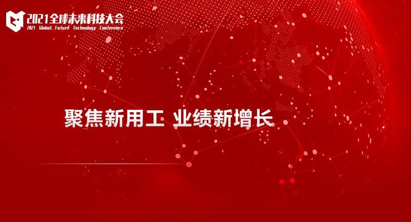 用友薪福社合伙人杨锴发表《聚焦新用工、组织新增长》主题演讲