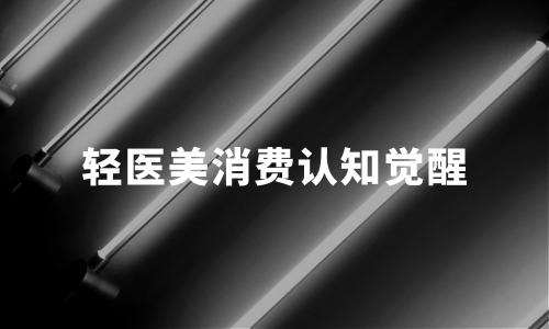 2019年中国轻医美市场消费认知情况分析