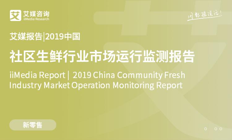 艾媒报告|2019年中国社区生鲜行业市场运行监测报告