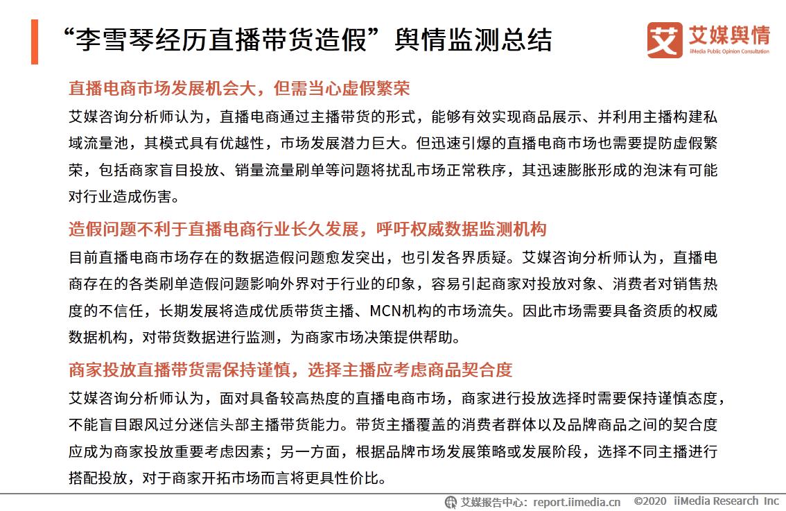 """""""李雪琴经历直播带货造假""""舆情监测总结"""