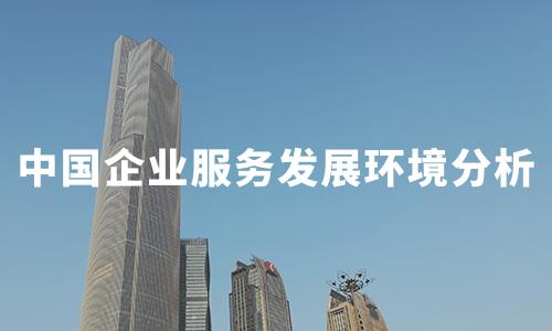 2020上半年中国企业服务发展环境分析