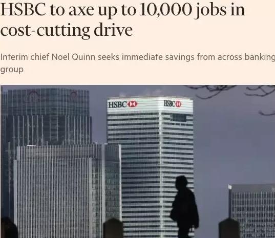 控制成本的最激进尝试,曝汇丰银行将进行万人大裁员!