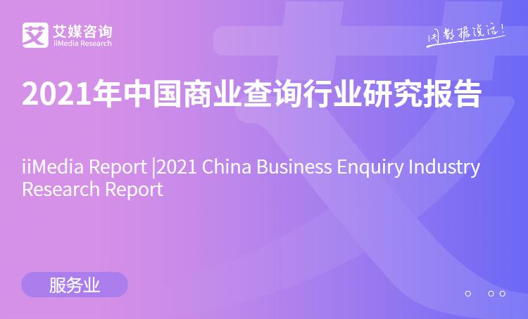 艾媒咨询|2021年中国商业查询行业研究报告