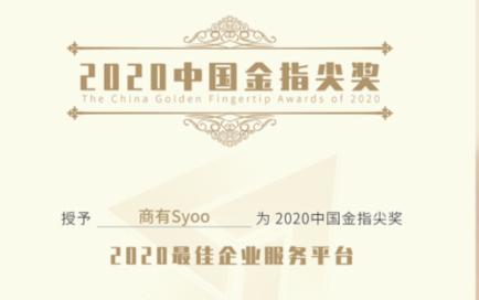 """商有荣获2020中国金指尖""""最佳企业服务平台""""奖"""