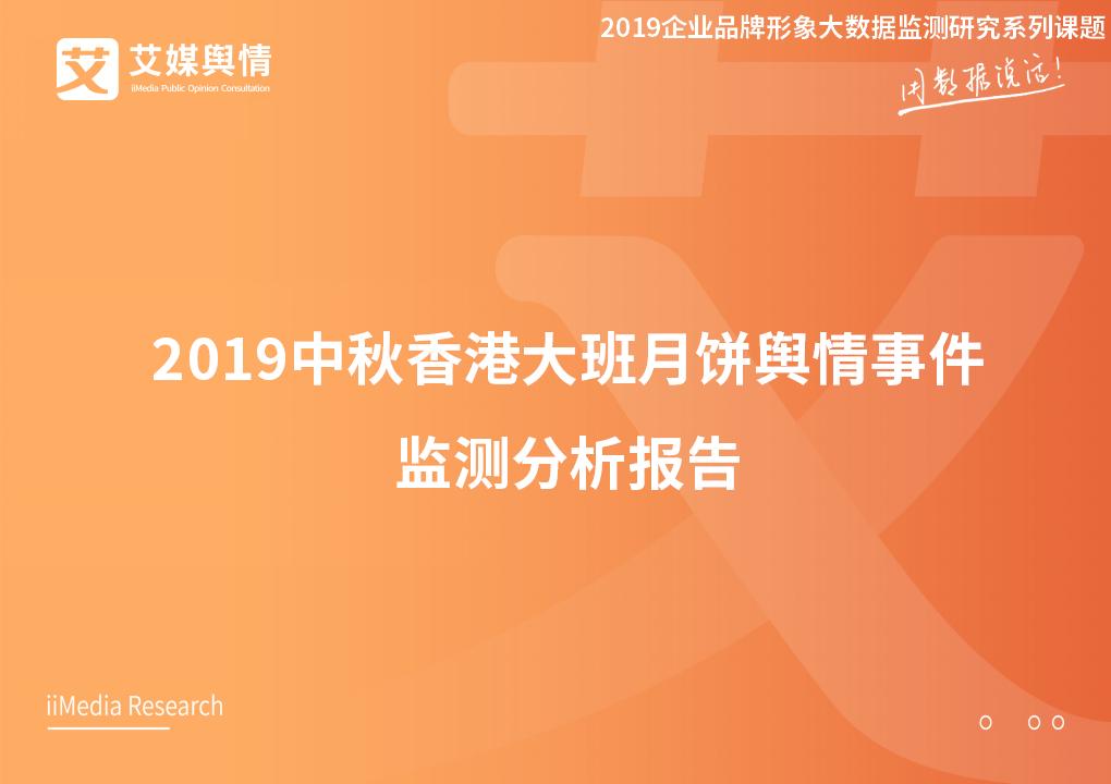 2019中秋香港大班月饼舆情事件监测分析报告
