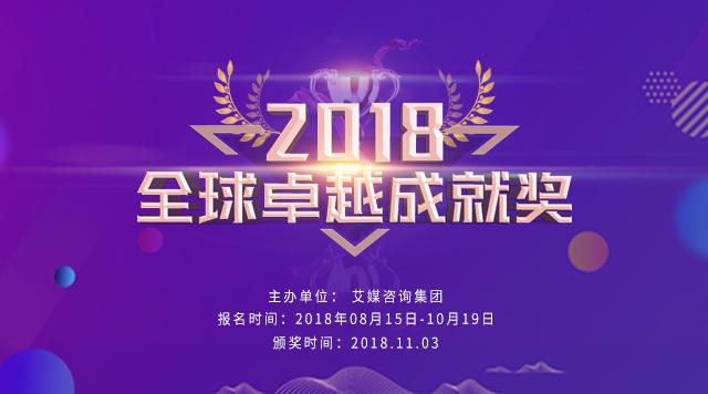 """""""2018全球卓越成就奖""""正式启动!评选新经济最强力量"""