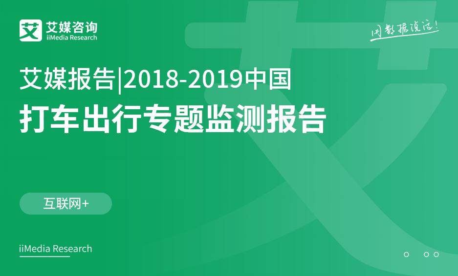艾媒报告 |2018-2019中国打车出行专题监测报告