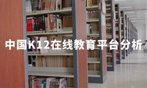 2020中国K12在线教育平台分析——作业帮、松鼠AI 1对1、编程猫