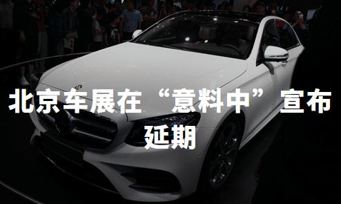"""疫情阴霾笼罩下,4月北京车展在""""意料中""""宣布延期"""
