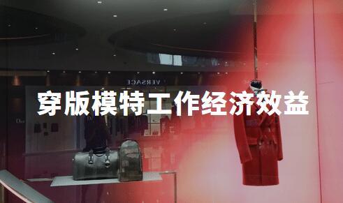 2020年中国穿版模特工作情况及经济效益解读