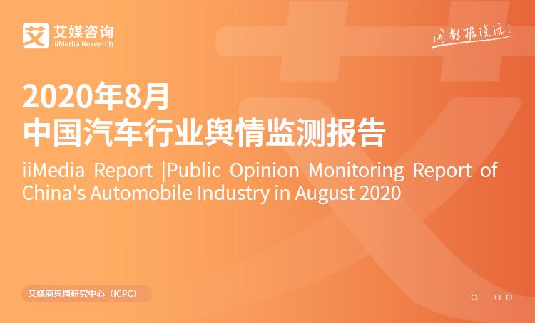 艾媒舆情|2020年8月中国汽车行业舆情监测报告