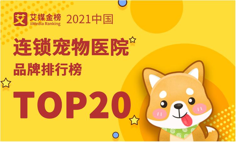 艾媒金榜|2021中国连锁宠物医院品牌排行榜TOP20