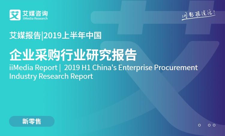 艾媒报告|2019上半年中国企业采购行业研究报告