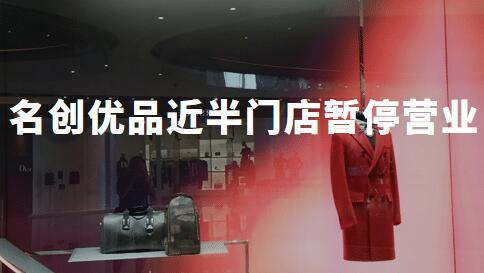 疫情影响下的零售行业:名创优品近半门店暂停营业