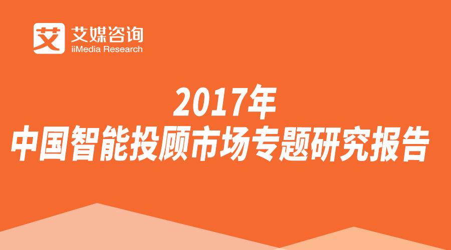 艾媒报告|2017年中国智能投顾市场专题研究报告