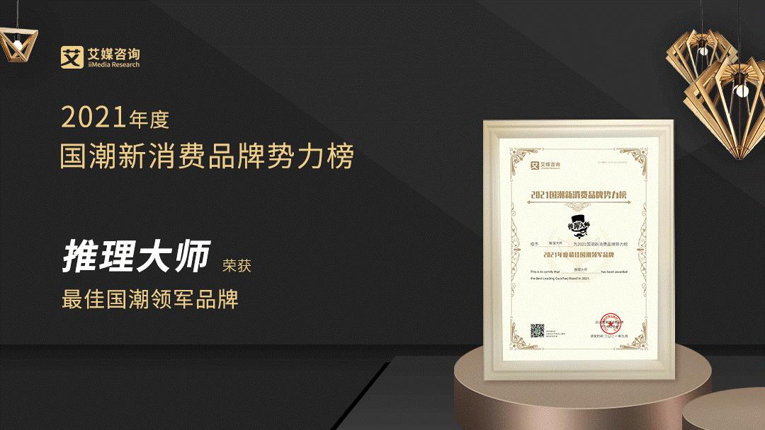 """推理大师斩获2021年度国潮新消费品牌势力榜""""最佳国潮领军品牌""""大奖"""