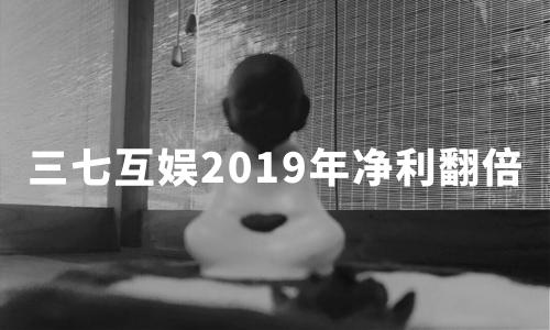 财报解读 | 三七互娱2019年营收132.27亿,净利润翻倍,抢滩云游戏市场