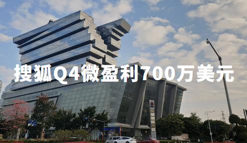 财报解读丨搜狐2019全年亏损9300万美元,Q4微盈利700万美元,张朝阳打出80分成绩