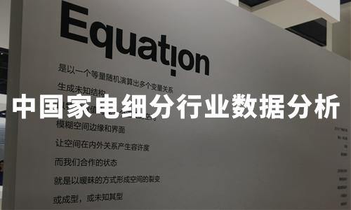 2019年中国家电细分行业数据分析——电视、燃气灶