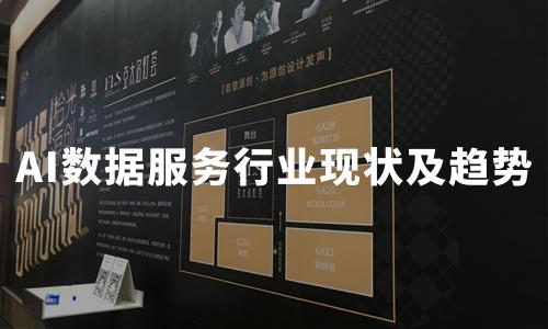 2020年中国AI数据服务行业发展现状及趋势分析